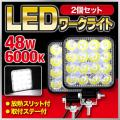 LED 作業灯 2セット ワークライト 車 サーチライト 照明 48W 12v 24V対応 軽トラ ...