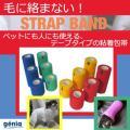 犬 猫 ペット用 バンテージ 粘着包帯 STRAP BAND ストラップバンド 3サイズ 4色 毛に...