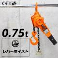 ■レバーホイスト 0.75ton チェーンブロック チェーンホイスト レバー式ブロック 荷締機 工具...