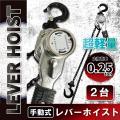 ■レバーホイスト 0.25ton 2台セット チェーンブロック チェーンホイスト レバー式ブロック ...
