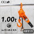 ■レバーホイスト 1ton 4台セット チェーンブロック チェーンホイスト レバー式ブロックレバーホ...