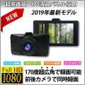 ■ IPSパネル 広角 170度 ドライブレコーダー W録画 ドラレコ 前後 録画 リアカメラ あお...