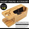 ■スマホ充電スタンド 竹製 (小)  スマホ本体ホルダー スマートフォン アクセサリー スマホグッズ...