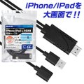 iPhone HDMI 変換 ケ...