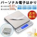 はかり デジタル スケール キッチン はかり 0.01g-500g 計り 測り 量り 精密 風袋引き...