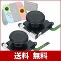BROADSKY Nintendo Switch ジョイコン スティック 修理交換用パーツ 2個セッ...