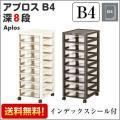 収納ボックス アプロス B4 深型 8段 Aplos レターケース 書類ケース 引き出し 収納BOX...