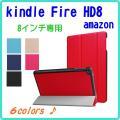 ●Amazon Fire HD8 8インチ専用 超軽量、超薄型を備えたケース、大切なタブレットをキズ...