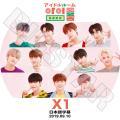 K-POP DVD/X1 アイド...