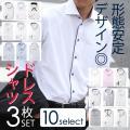 ワイシャツ セット Yシャツ 形態安定 メンズ ドレスシャツ 白 ブルー ピンク ストライプ 新生活