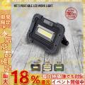 LED ライト ポータブル 屋内 屋外 防水 防塵 投光器 IP65 単三乾電池 作業用 照明 防災...