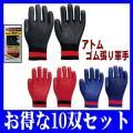 【作業手袋】【まとめ...