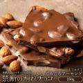 < 全国一律送料無料 > 割れチョコ ごろごろアーモンド(ミルク) クーベルチュールチョコレート使用...
