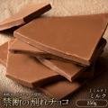 < 全国一律送料無料 > 割れチョコ ミルクチョコ クーベルチュールチョコレート使用!パティシエ渾身...