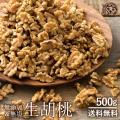 クルミ くるみ ナッツ 500g×1袋 無添加 無塩 LHP 送料無料 [ ウォールナッツ 胡桃 大...