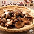 【全国一律送料無料】香川県産 黒にんにく100g (中サイズ / 小サイズ)  「黒にんにくなんて、...