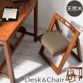 パソコンデスク 椅子 セット ハイタイプ PCデスク 80cm デスク イス 木製 シンプル 机 台...