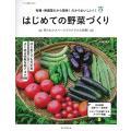 (単品)はじめての野菜...