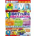 (ムック)初心者向け!__超簡単DVDコピー術_(オークスムック_744)
