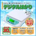 はかり キッチンスケール デジタル 計量器 デジタルスケール 1g 〜 30kg キッチン 料理 ク...