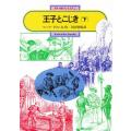 著:マーク・トウェイン 訳:河田智雄 出版社:偕成社 発行年月:1979年02月 シリーズ名等:偕成...