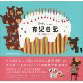 著:赤すぐ編集部 出版社:KADOKAWA 発行年月:2013年08月 キーワード:子育て しつけ