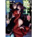 著:藍敦 出版社:KADOKAWA 発行年月:2016年10月 シリーズ名等:ファミ通文庫 あ18−...