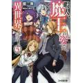 著:藍敦 出版社:KADOKAWA 発行年月:2017年07月 シリーズ名等:ファミ通文庫 あ18−...