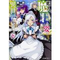 著:藍敦 出版社:KADOKAWA 発行年月:2018年02月 シリーズ名等:ファミ通文庫 あ18−...