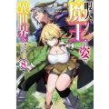著:藍敦 出版社:KADOKAWA 発行年月:2019年02月 シリーズ名等:ファミ通文庫 あ18−...