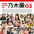 乃木撮 乃木坂46写真集 VOL.02 / 乃木坂46