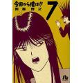 著:西森博之 出版社:小学館 発行年月:2011年09月 シリーズ名等:小学館文庫 にB−7 巻数:...
