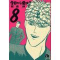 著:西森博之 出版社:小学館 発行年月:2011年10月 シリーズ名等:小学館文庫 にB−8 巻数:...