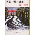 著:森鴎外 出版社:新潮社 発行年月:2006年04月 シリーズ名等:新潮文庫 も−1−4