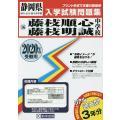 出版社:教英出版 発行年月:2019年05月 シリーズ名等:静岡県国立・公立・私立中学校入学試 16