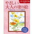 著:丹羽聡子 出版社:河出書房新社 発行年月:2010年01月
