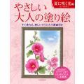 著:佐々木由美子 出版社:河出書房新社 発行年月:2011年05月