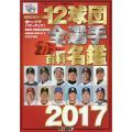 出版社:廣済堂出版 発行年月:2017年02月 シリーズ名等:廣済堂ベストムック 350号