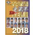 出版社:廣済堂出版 発行年月:2018年02月 シリーズ名等:廣済堂ベストムック 380号