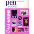 編:ペン編集部 出版社:CCCメディアハウス 発行年月:2010年05月 シリーズ名等:pen BO...