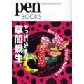編:ペン編集部 出版社:CCCメディアハウス 発行年月:2011年07月 シリーズ名等:pen BO...