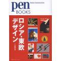 編:ペン編集部 出版社:CCCメディアハウス 発行年月:2013年08月 シリーズ名等:pen BO...