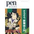 編:ペン編集部 出版社:CCCメディアハウス 発行年月:2017年12月 シリーズ名等:pen BO...