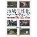 著:宮副謙司 出版社:同友館 発行年月:2014年11月