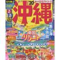 るるぶ沖縄 '20 / 旅...