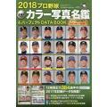 出版社:ベースボール・マガジン社 発行年月:2018年02月 シリーズ名等:B.B.MOOK 140...
