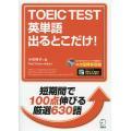 著:小石裕子 出版社:アルク 発行年月:2016年09月 キーワード:TOEIC