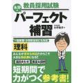 著:永野龍彦 出版社:実務教育出版 発行年月:2014年12月