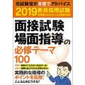 編:資格試験研究会 出版社:実務教育出版 発行年月:2018年03月