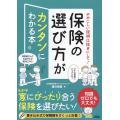 保険の選び方がカンタンにわかる本 ややこしい説明は抜きにして! / 藤井泰輔